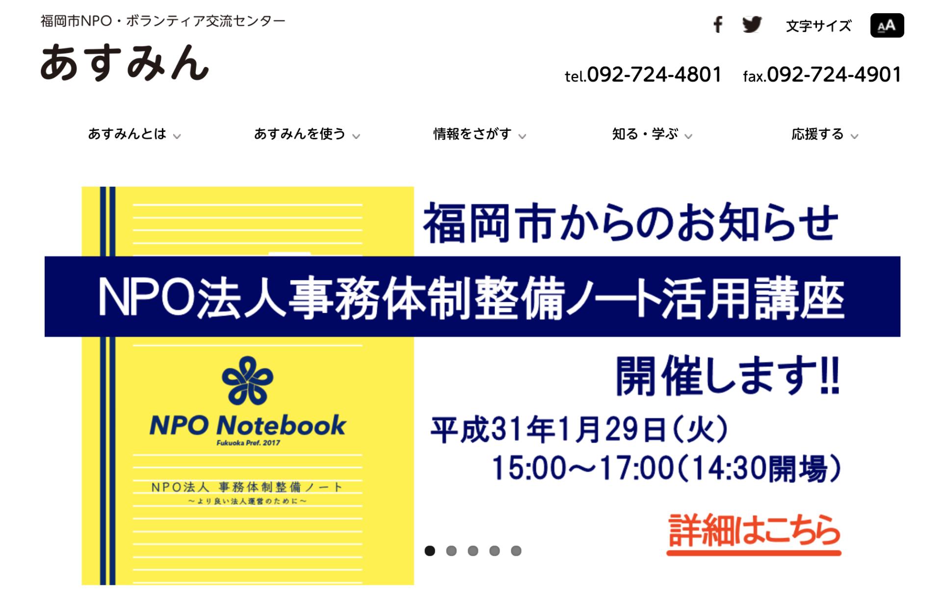 福岡市NPOボランティアセンターあすみん
